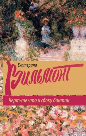 Вильмонт Екатерина - Черт-те что и сбоку бантик