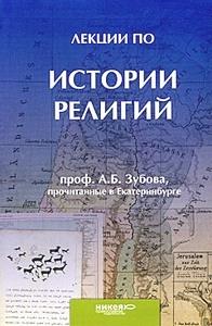 Зубов Андрей - Лекции по истории религий, прочитанные в Екатеринбурге