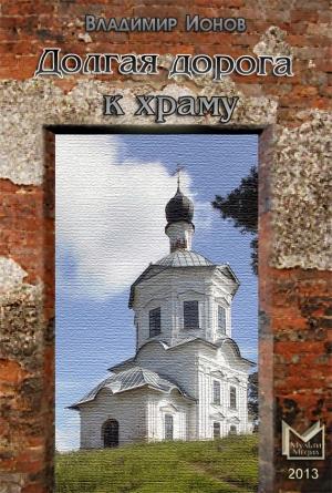 Ионов Владимир - Долгая дорога к храму (рассказы)