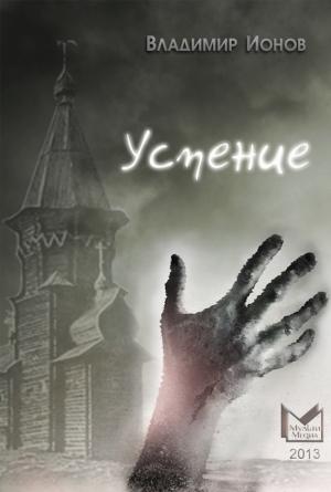 Ионов Владимир - Успение