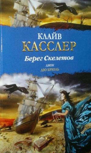 Касслер Клайв, Дю Брюль Джек - Берег Скелетов