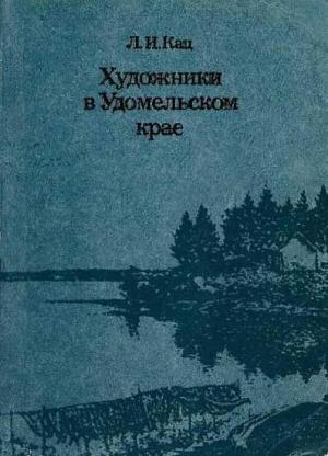 Кац Лия - Художники в Удомельском крае