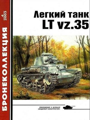 Князев М. - Лёгкий танк LT vz.35