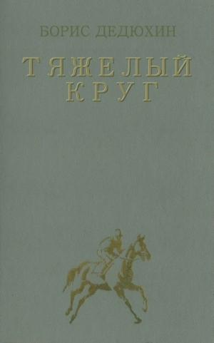 Дедюхин Борис - Тяжелый круг
