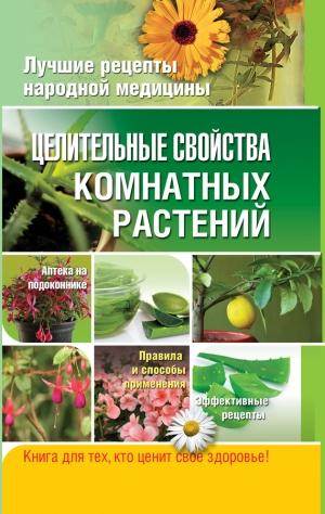 Власенко Елена - Целительные свойства комнатных растений