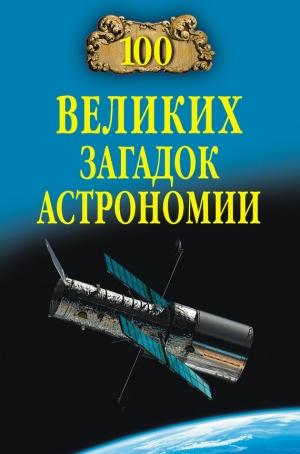 Волков Александр Викторович - 100 великих загадок астрономии