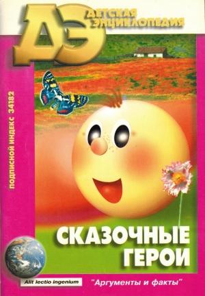 Голдовский Борис - Сказочные герои