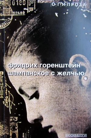 Горенштейн Фридрих - Шампанское с желчью [Авторский сборник]