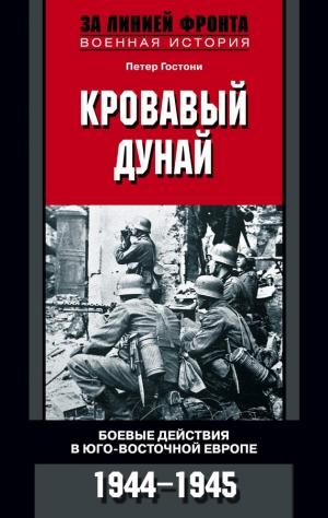 Гостони Петер - Кровавый Дунай. Боевые действия в Юго-Восточной Европе. 1944-1945
