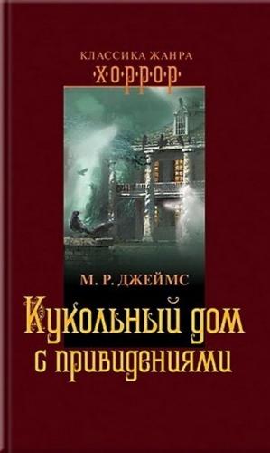 Джеймс Монтегю - Трактат Миддот