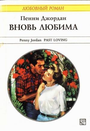Джордан Пенни - Вновь любима