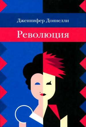 Доннелли Дженнифер - Революция