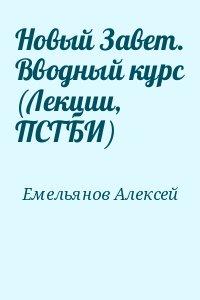 Емельянов Алексей - Новый Завет. Вводный курс (Лекции, ПСТБИ)