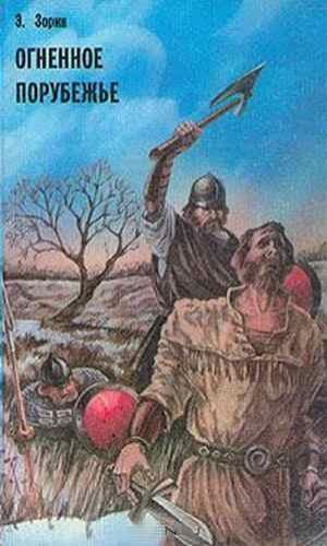 Зорин Эдуард - Огненное порубежье