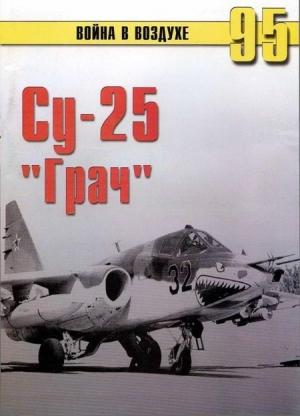 Иванов С. - Су-25 «Грач»