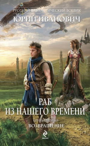 Иванович Юрий - Возвращение