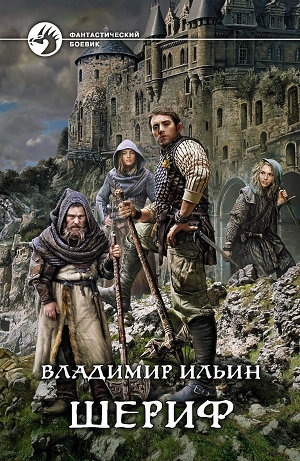 Ильин Владимир - Шериф (СИ)