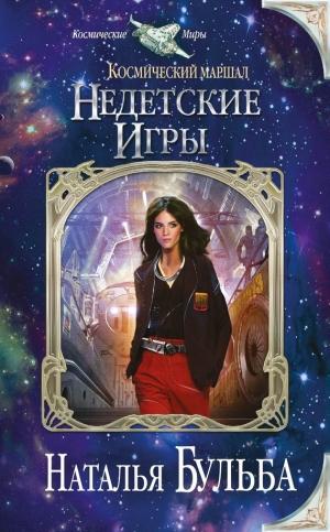 Бульба Наталья - Космический маршал. Недетские игры