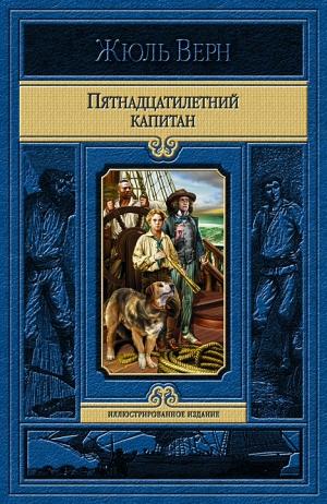 Верн Жюль - Пятнадцатилетний капитан ( илл.Мейер )