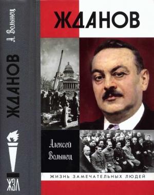 Волынец Алексей - Жданов