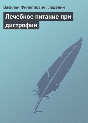 Гладенин Василий - Лечебное питание при дистрофии