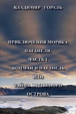 Гораль Владимир - Приключения моряка Паганеля. Завещание Верманда Варда