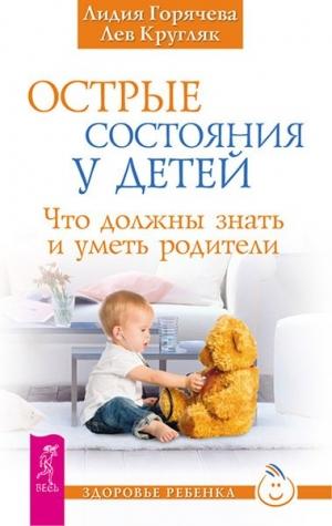Горячева Лидия, Кругляк Лев - Острые состояния у детей