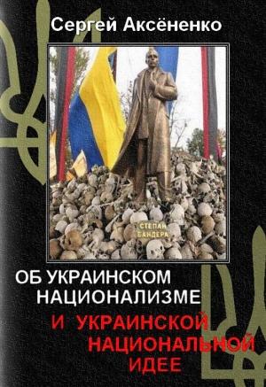 Аксёненко Сергей - Об украинском национализме и украинской национальной идее