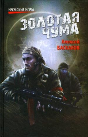 Баскаков Алексей - Золотая чума
