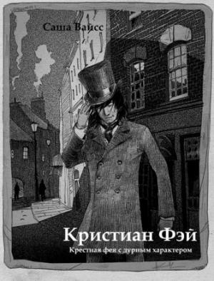 Вайсс Саша - Кристиан Фэй