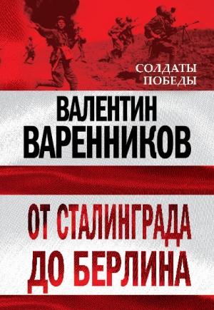 Варенников Валентин - От Сталинграда до Берлина