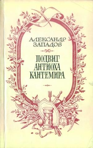 Западов Александр - Подвиг Антиоха Кантемира