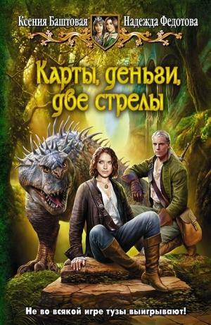 Баштовая Ксения, Федотова Надежда - Карты, деньги, две стрелы