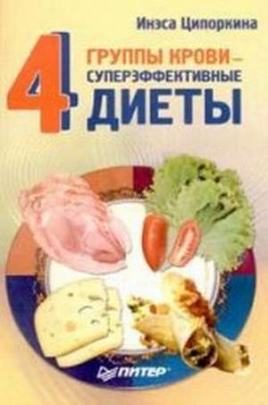 Ципоркина Инесса - 4 группы крови - 4 суперэффективные диеты