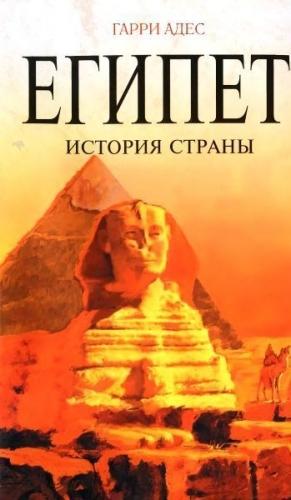 Адес Гарри - Египет. История страны
