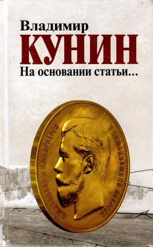 Кунин Владимир - На основании статьи…