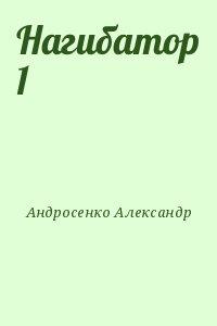 Андросенко Александр - Нагибатор 1
