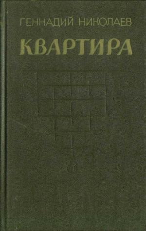 Николаев Геннадий - Квартира (рассказы и повесть)