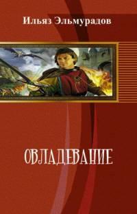 Эльмурадов Ильяз - Овладевание