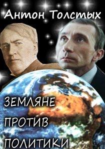 Толстых Антон - Земляне против политики