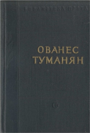 Туманян Ованес - Стихотворения и поэмы