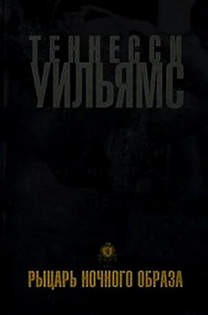 Уильямс Теннесси - Рыцарь ночного образа