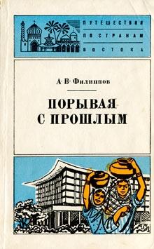 Филиппов Александр - Порывая с прошлым