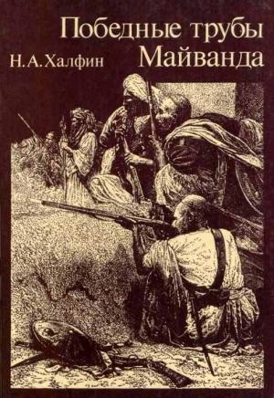 Халфин Нафтула - Победные трубы Майванда. Историческое повествование
