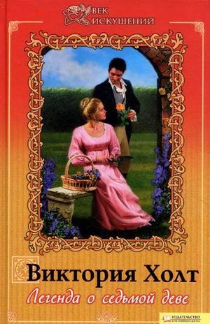 Холт Виктория - Легенда о седьмой деве