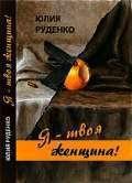 Руденко Юлия - Я – твоя женщина!