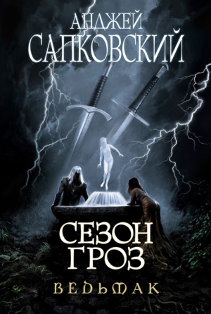 Сапковский Анджей - Сезон гроз