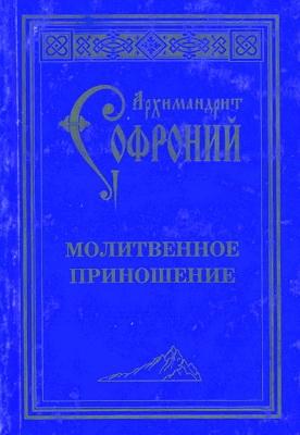 Архимандрит Софроний (Сахаров) - Молитвенное приношение старца Софрония