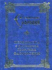 Архимандрит Софроний (Сахаров) - Переписка с протоиереем Георгием Флоровским