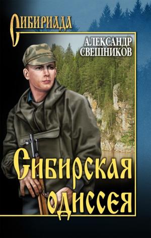 Свешников Александр - Сибирская одиссея